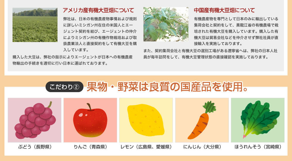 果物・野菜は良質の国産品を使用