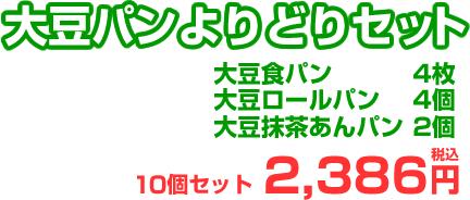 大豆パンよりどりセット 2386円