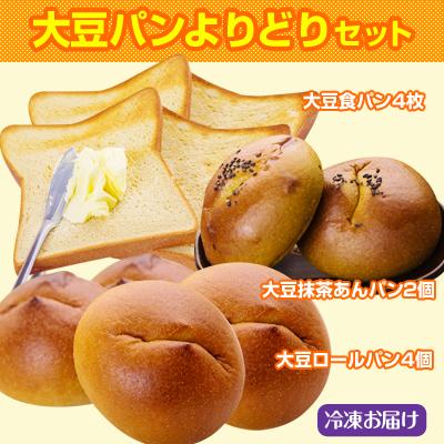 大豆パンよりどりセット