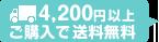 送料5250円以上ご購入で送料無料