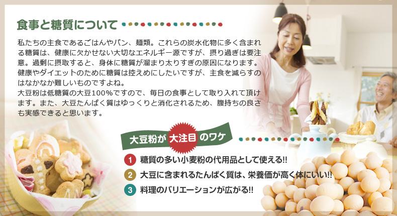 大豆粉が注目される訳