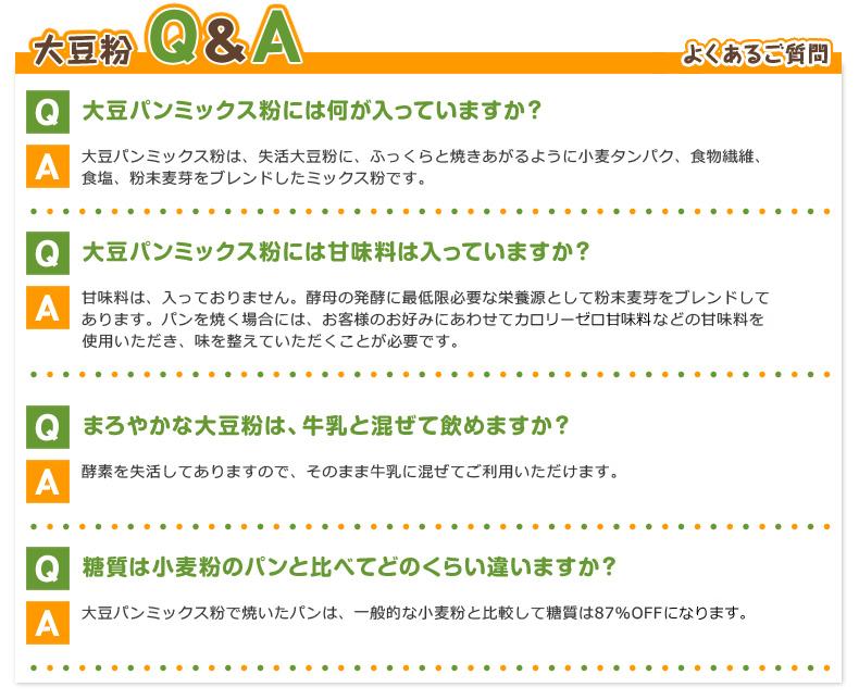 大豆粉Q&A