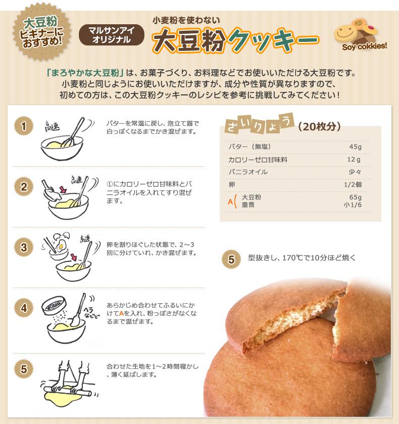 大豆粉クッキー,レシピ