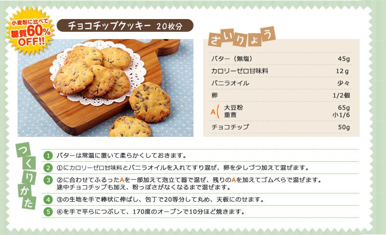 チョコチップクッキー,レシピ,糖質60%オフ