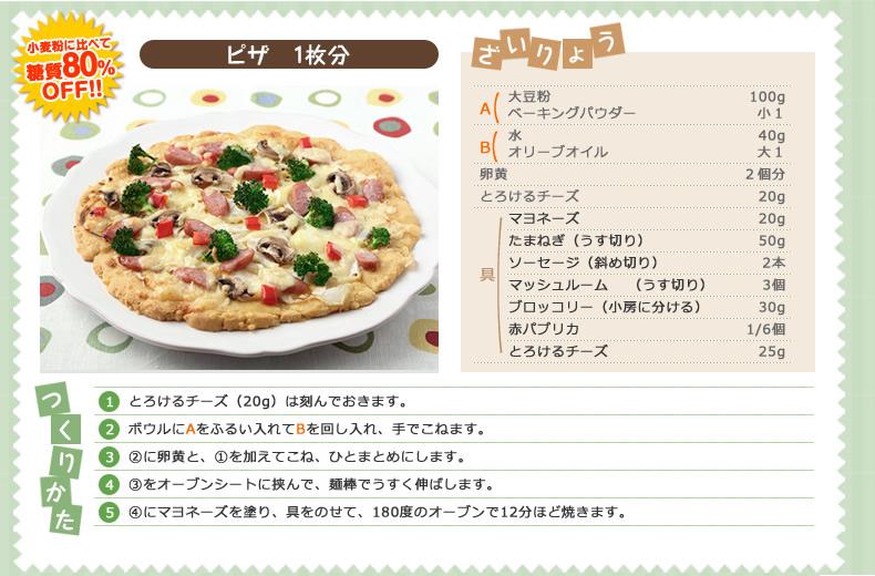 ピザ,レシピ,糖質80%オフ