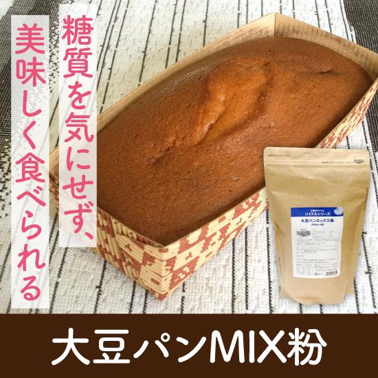 大豆パンMIX粉