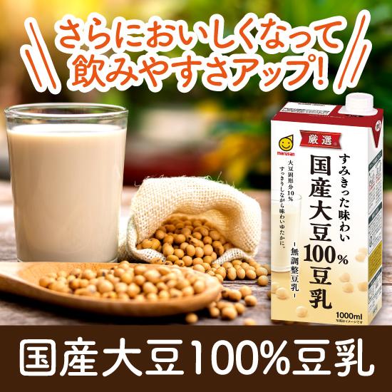 厳選国産大豆100%豆乳