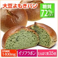 大豆よもぎパン