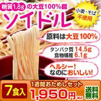 大豆麺ソイドルトライアル 7食入
