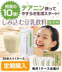 しみ込む豆乳飲料抹茶【30本入り】定期