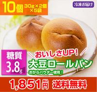 大豆ロールパン10個入り