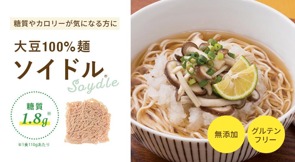 大豆100%麺ソイドル