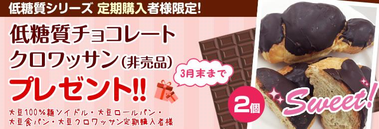 定期購入者限定!低糖質チョコレートクロワッサンプレゼント