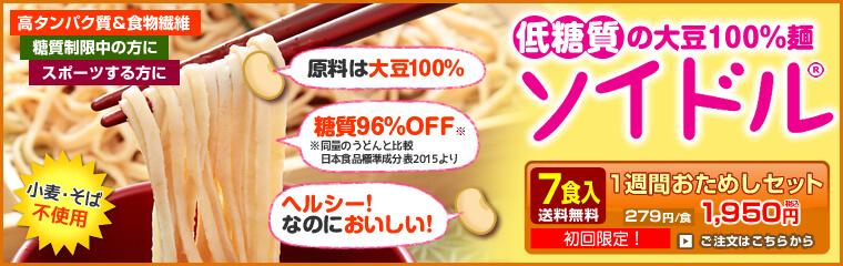 糖質制限の大豆100パーセント麺ソイドル
