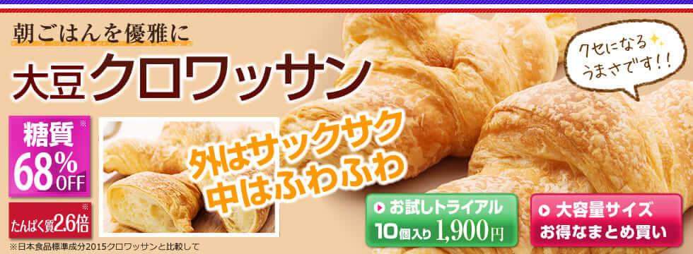 糖質68%OFF大豆クロワッサン