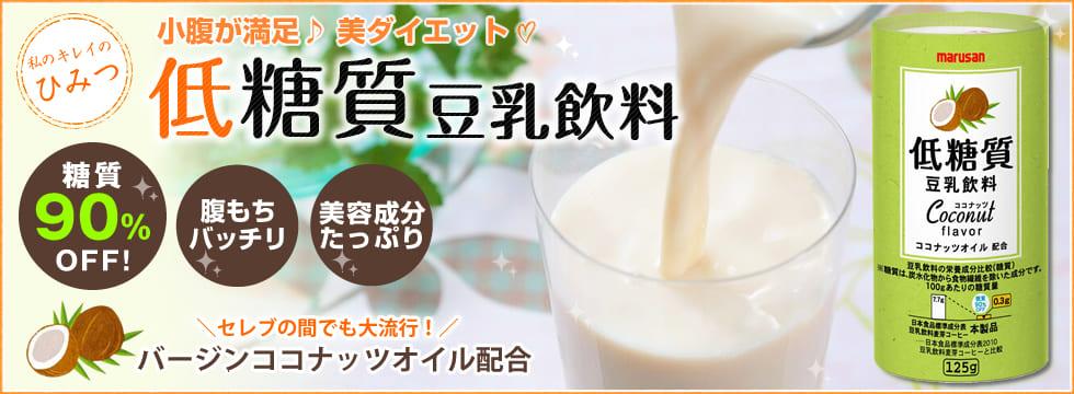 糖質90%OFF! 低糖質豆乳飲料