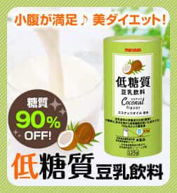 糖質90%OFF!低糖質豆乳飲料