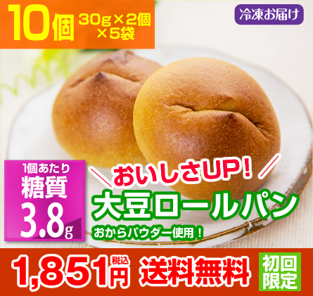 10個 おいしさUP!大豆ロールパン 1851円
