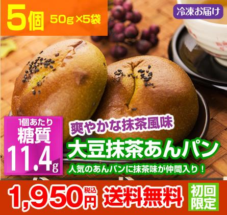 10個 大豆抹茶あんパン 1950円