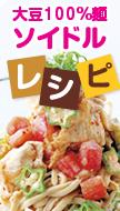 低糖質麺ソイドルレシピ集