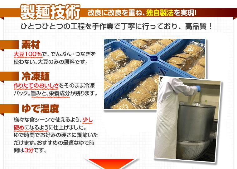 こだわり高品質の製麺技術
