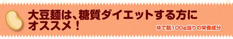 大豆麺は、糖質ダイエットする方にオススメ!