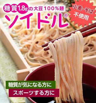低糖質の大豆麺100%麺ソイドル