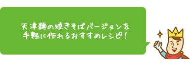 天津麺の焼きそばバージョンを手軽に作れるおすすめレシピ!