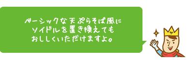 ベーシックな天ぷらそば風にソイドルを置き換えてもおししくいただけますよ。