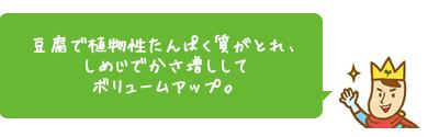 豆腐で植物性たんぱく質がとれ、しめじでかさ増ししてボリュームアップ。