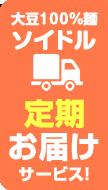 大豆100%麺ソイドルお得な定期購入